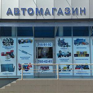 Автомагазины Морозовска