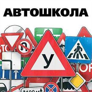 Автошколы Морозовска