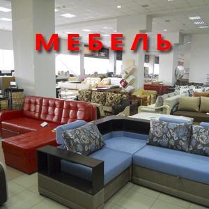 Магазины мебели Морозовска