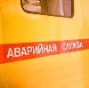 Аварийные службы в Морозовске