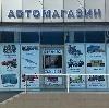 Автомагазины в Морозовске
