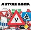 Автошколы в Морозовске