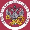 Налоговые инспекции, службы в Морозовске
