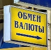 Обмен валют в Морозовске