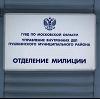 Отделения полиции в Морозовске