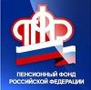 Пенсионные фонды в Морозовске