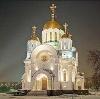 Религиозные учреждения в Морозовске