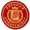 Военкоматы, комиссариаты в Морозовске