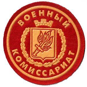 Военкоматы, комиссариаты Морозовска